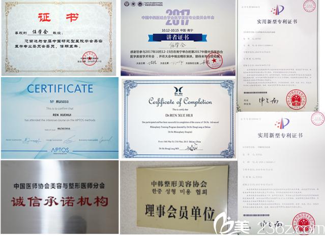 北京禾美嘉医院部分荣誉和技术专利展示