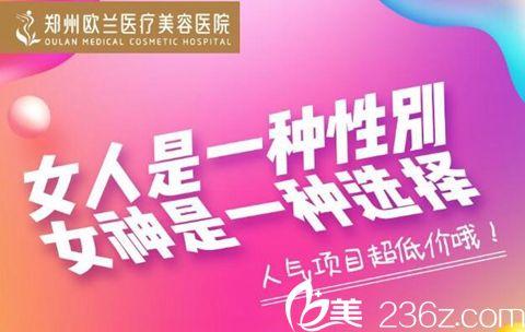 郑州欧兰11月整形优惠手术类项目全线超低折扣让你一次美个够