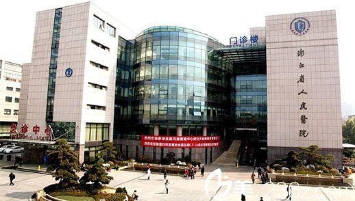 浙江省三甲医院整形医院