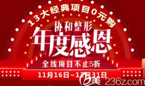 辽宁协和整形年度感恩钜惠来袭!13大经典项目0元购,充值1万得2万!