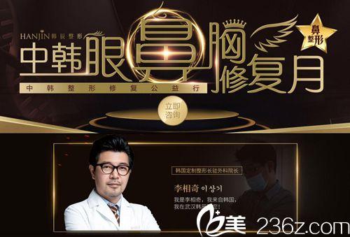 韩国常驻外科院长李相奇11月在武汉韩辰眼鼻胸修复月等你做980元韩式重睑