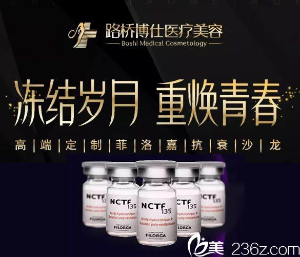 台州博仕医疗美容医院菲洛嘉水光针新品发布 菲洛嘉水光针价格全面部仅需5980元