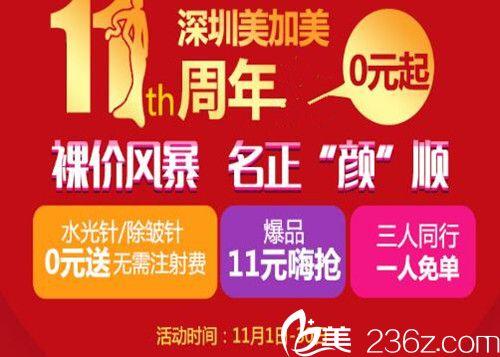 深圳美加美整形11周年盛典裸价风暴水光针0元送 青春双眼皮1111元
