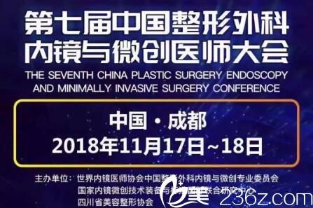 黄吉波院长参加第七届中国整形外科内镜与微创医师大会