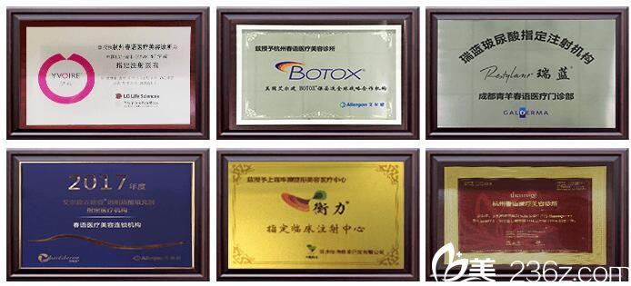 南京春语拥有多项荣誉证书