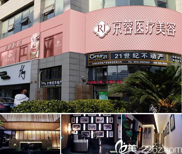 台州京蓉医疗美容医院环境好不好