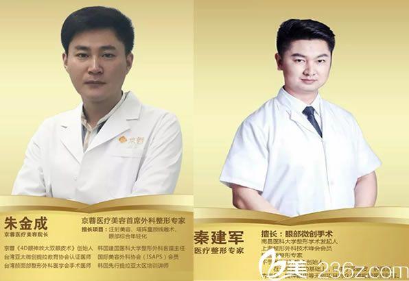 台州京蓉整形医生团队