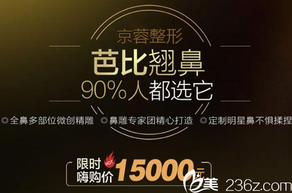 台州做达拉斯隆鼻要多少钱?台州京蓉院长操作鼻综合隆鼻价格12800元起