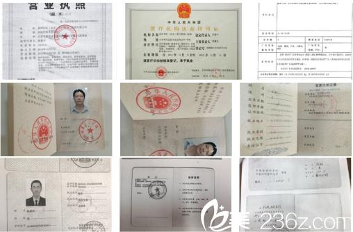 北京嘉和百旺医院资质和部分医生证书