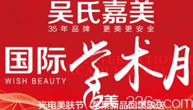 楚雄吴氏嘉美国际学术月整形价格表全新上线 韩式眼综合只需9800元