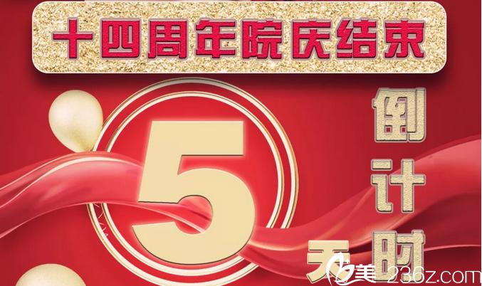 北京华韩十四周年院庆整形特惠活动倒计时5天!6D线雕12800元