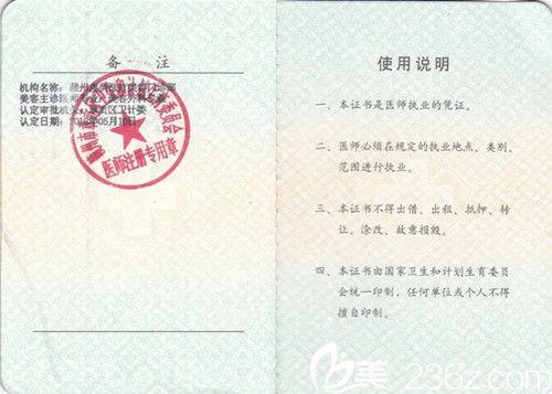 整形医生资质执业证书