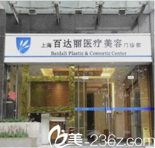 上海百达丽年底大促销让你一次美个够,低至466元