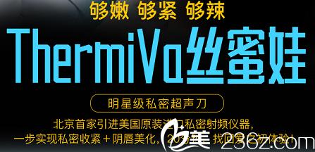 好消息!北京玲珑梵宫推出16800元体验Themiva丝蜜娃特惠活动