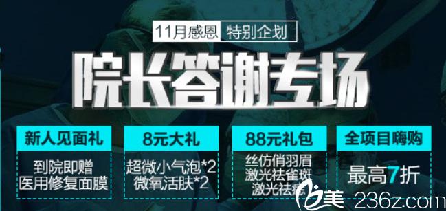 """重庆军科整形割双眼皮隆鼻多少钱?11月特别企划""""院长答谢专场""""低价来袭!"""