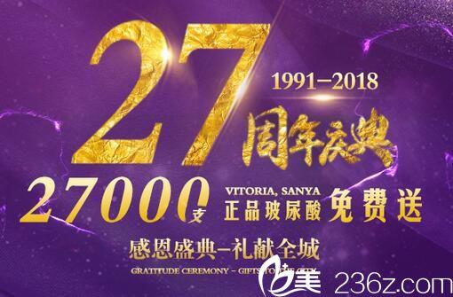 三亚维多利亚医疗整形医院27周年庆典,礼献全城,全切双眼皮2700元,27000支正品玻尿酸免费送!