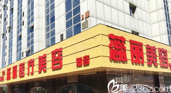 北京卓颜蕊丽原知音蕊丽大楼