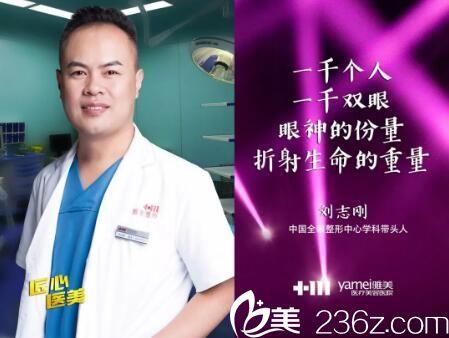 长沙雅美自体活力细胞中心刘志刚医生