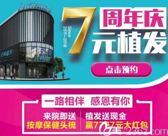 南宁贞韩7周年盛典前300单位毛囊价值3000元现在7元就能种