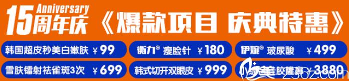 重庆美仑美奂韩式双眼皮多少钱?11月27-30日100小时返场答谢会北京大学微整形大咖陈力杨携手低价来袭!