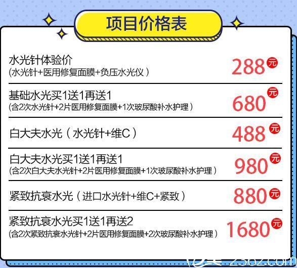 来武汉新至美就能体验到288元水光针带来肌肤水润的好效果