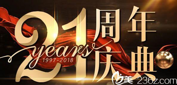 杭州时光整形医院21周年优惠活动