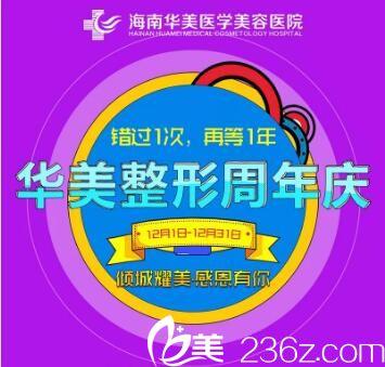 海南华美周年庆,抄底优惠折扣,韩式双眼皮980元,韩式鼻综合8800元