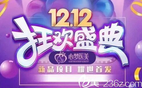 """三亚心梦医学美容""""12.12""""钜惠来袭,美眼套餐6800元,嘟嘟唇980元,祛痘12元"""