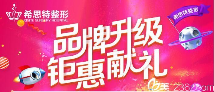 武汉希思特院长杨权明双12亲诊埋线双眼皮修复仅需8800元