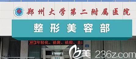 郑州大学第二附属医院整形美容