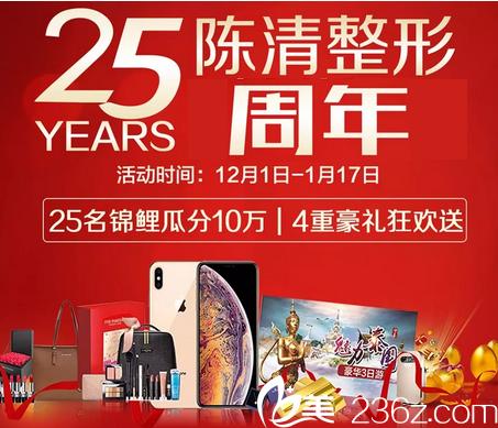 泸州陈清整形25周年庆典 陈清亲诊双眼皮2580元起