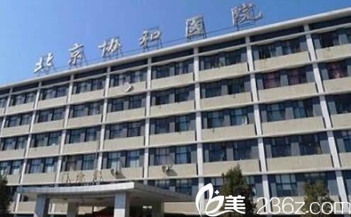 北京协和外科整形美容医院怎么样
