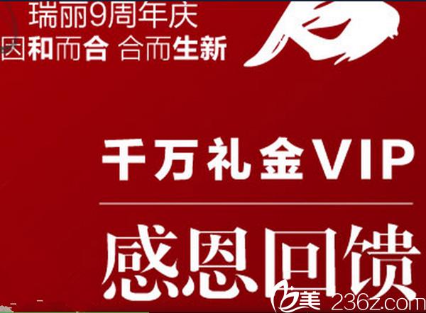 黑龙江瑞丽整形医院9周年庆12月感恩回馈特惠活动,3D无痕双眼皮只要880元