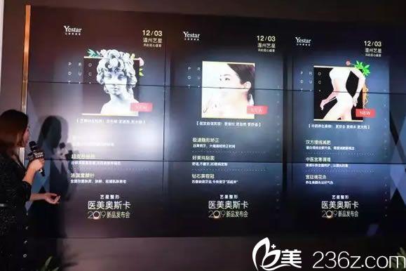 温州yestar2019新品新技术发布会