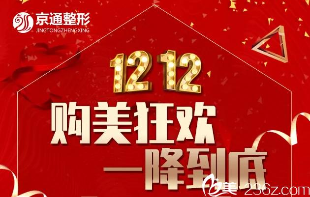 北京京通整形双12购美狂欢节一降到底!假体隆鼻1212元,双眼皮修复12121元