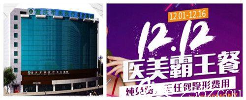 重庆军美整形双12优惠活动光子嫩肤和美白针等7大项目通通111元