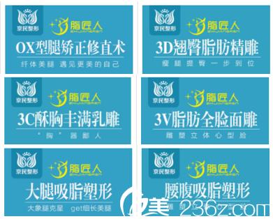 北京京民医院美容科开设项目