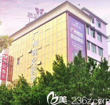 广州韩妃整形医院