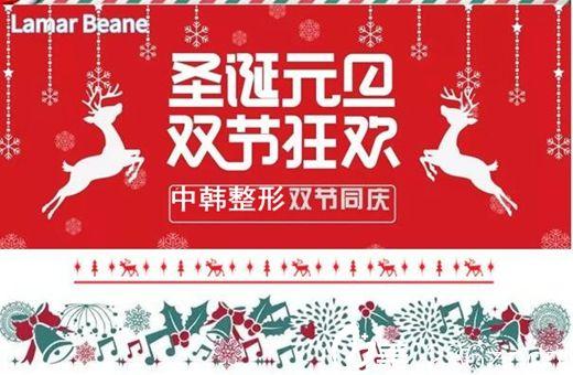 濮阳中韩整形庆圣诞+元旦优惠多多 980元拥有双眼皮88元做脱毛