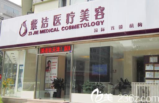 天津健丽紫洁医疗美容医院怎么样?超全双12整形优惠价格表公布