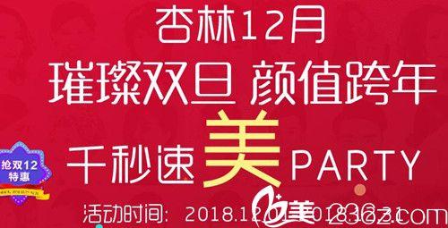 12月沈阳杏林跨年优惠价格表曝光 王贵雄祛眼袋2980元切开双眼皮3333元