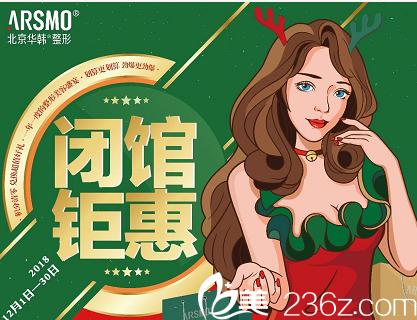 北京华韩2018年年终钜惠活动已启动!3D童颜除皱术88000元,祛眼袋15800元