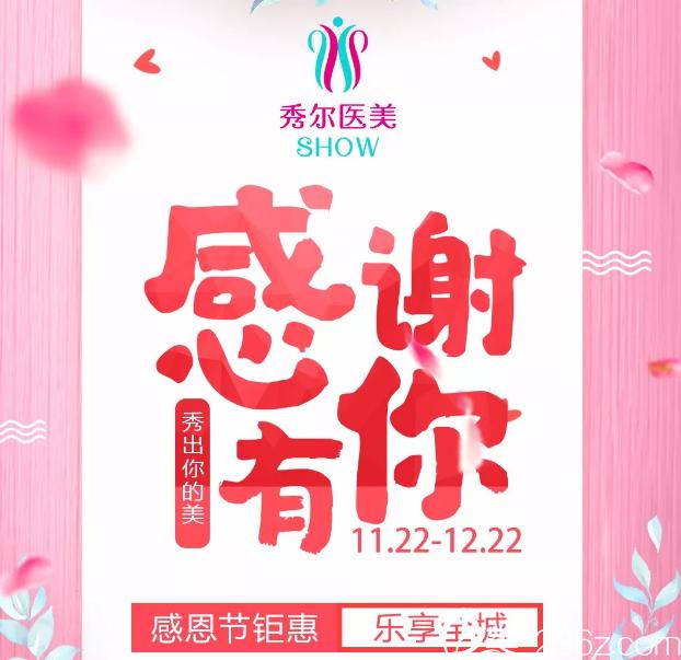 长春秀尔2018年底整形优惠价格表公开韩式双眼皮+开眼角仅需4880元