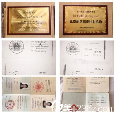 北京知音蕊丽现卓颜蕊丽医院荣誉部分医生证书