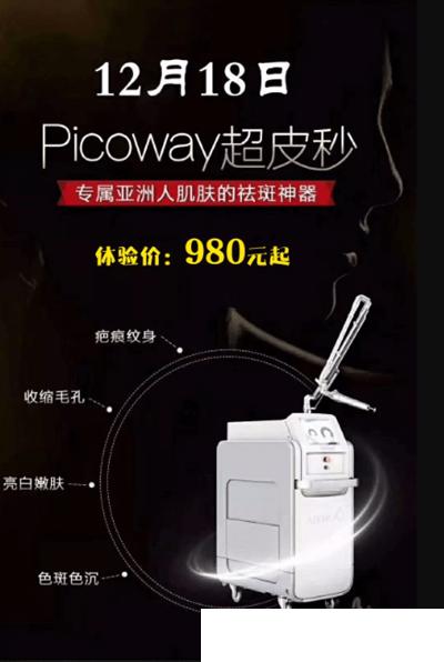 宜春天泽整形医院PicoWay超皮秒2.0活动