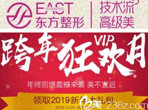 抢先预览郑州东方整形12月优惠价格表及坐诊医生名单 合资假体隆鼻2119元