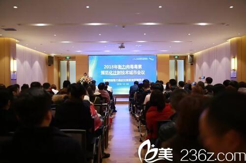 长沙华韩举办2018年衡力肉毒毒素规范化注射技术城市会议