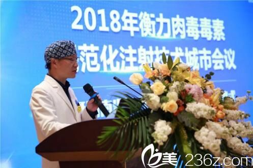 长沙美莱非手术中心麦跃院长在大会上发言