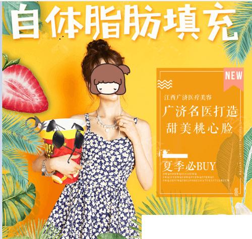 江西广济双12自体脂肪面部填充打造芭比童颜桃心脸,享免费专车接送