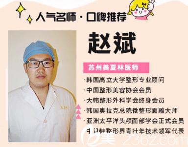 主要坐诊医生:赵斌
